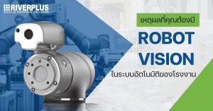 เหตุผลที่คุณต้องมี ROBOT VISION ในระบบอัตโนมัติของโรงงาน