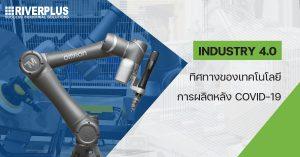 Industry 4.0 : ทิศทางของเทคโนโลยีการผลิต หลัง COVID-19